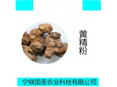 宁陕国圣鸡头黄精提取物 黄精多糖厂家现货包邮