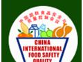 2019第十二届中国国际食品安全与质量控制会议