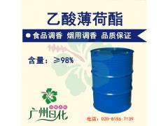 进口 乙酸薄荷酯 16409-45-3 食品级