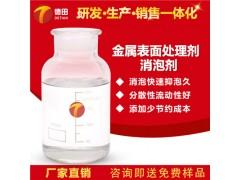 德田金属表面处理剂消泡剂