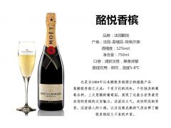 进口红酒批发供应批发法国酩悦香槟