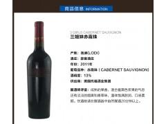 美国红酒供应批发美国三姐妹赤霞珠红葡萄酒