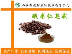 酸枣仁皂甙2% 酸枣仁提取物 酸枣仁粉 生产厂家