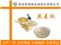 燕麦肽 燕麦蛋白肽 燕麦β-葡聚糖 长期供应