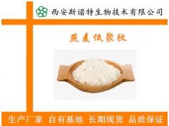 燕麦低聚肽 燕麦蛋白肽 燕麦粉 生产厂家