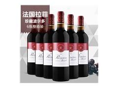广州进口红酒批发供应法国拉菲珍藏波尔多红葡萄酒