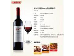 进口红酒批发供应批发澳洲奔富28红葡萄酒