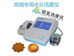 冠亚食品水分活度测量仪