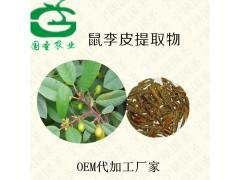 宁陕国圣鼠李皮速溶粉 比例提取成品代加工资质齐全