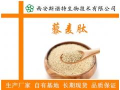 现货供应:藜麦肽  水溶性藜麦熟粉 藜麦速溶粉