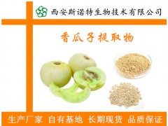 甜瓜子提取物 香瓜籽提取物 规格10:1 大量现货