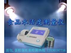 太太乐鸡精水分活度测量仪