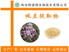 佩兰提取物10:1 佩兰粉 佩兰原料提取 生产厂家