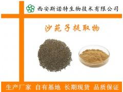 产地货源 沙苑子提取物 10:1 沙蒺藜粉 厂家大量现货