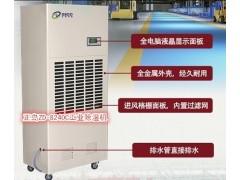 空气潮湿用工业除湿机控制