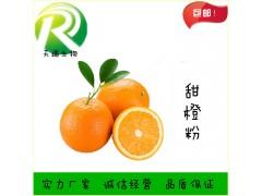 宁陕国圣甜橙粉、甜橙速溶粉 天然果粉全水溶现货包邮