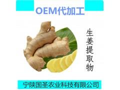 生姜浓缩汁 生姜浸膏 厂家原料  品质保证