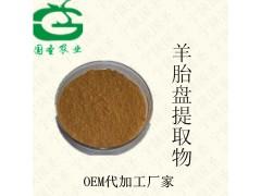 羊胎盘提取物 全水溶原料厂家宁陕国圣 代加工