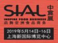 2019 SIAL China中食展