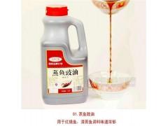 蒸鱼豉油调味汁安徽供应