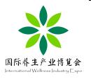 2019国际养生产业博览会