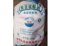 焦亚硫酸钠 厂家批发 食品级偏二亚硫酸钠