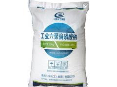 供应 六偏磷酸钠 SHMP 重庆川东厂家批发