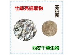 牡蛎壳提取物 牡蛎壳浓缩粉 牡蛎壳浸膏粉 牡蛎壳水溶粉
