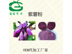 紫薯速溶粉食品级原料 全水溶宁陕国圣 代加工