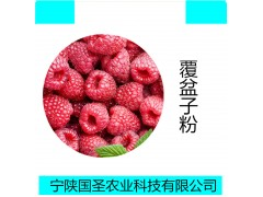覆盆子提取物 覆盆子果粉全水溶宁陕国圣 比例提取