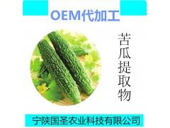 苦瓜酵素粉全水溶宁陕国圣 比例提取