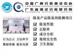 CJ/T516 生活垃圾除臭剂 检测机构 检测报告 检测项目