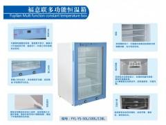 100L化工用冷藏箱