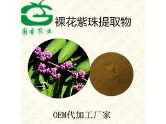 裸花紫珠提取物 裸花紫珠粉厂家原料  品质保证 宁陕代加工