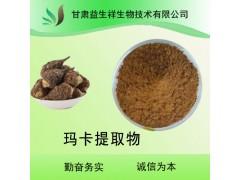 玛卡提取物10:1  厂家供应 1公斤起 含运费 玛卡粉