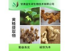黄精提取物10:1 源头工厂现货供应 黄精粉