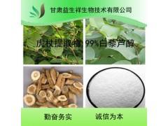 白藜芦醇98% 现货供应  虎杖提取物   含运费
