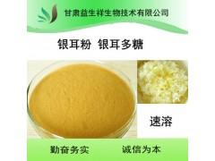 银耳粉  现货供应 1kg起 含运费 水溶性银耳粉
