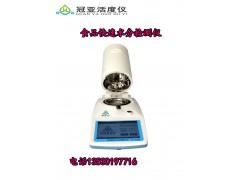 面粉水分测定仪用法