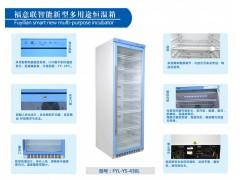 恒温药品冷藏柜