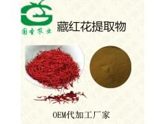 藏红花提取物 藏红花粉比例提取含运费 食品级原料
