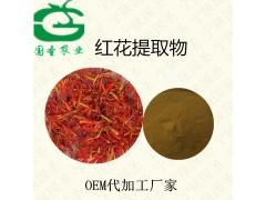 红花提取物 红花粉比例提取含运费 食品级原料