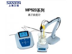上海三信MP523-04氟离子浓度计 实验室离子电极