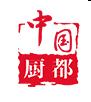 2019中国·厨都国际酒店用品博览会国际厨具节