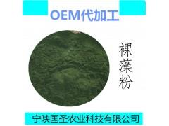 裸藻粉99% 裸藻提取物 现货包邮宁陕国圣 袋泡茶代加工