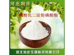 食用磷酸化二淀粉磷酸酯品牌原料直销