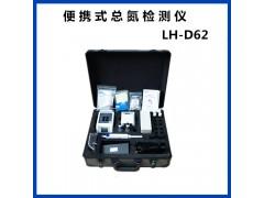 陆恒生物总氮检测仪便携式污水TN测定仪LH-D62