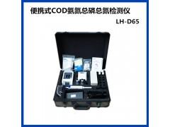 陆恒生物COD氨氮总磷总氮检测仪便携式LH-D65快速分析仪