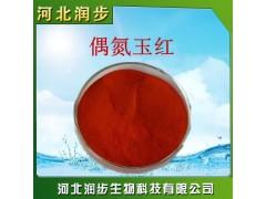 食用偶氮玉红品牌原料直销
