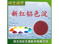 食用新红铝色淀品牌原料直销